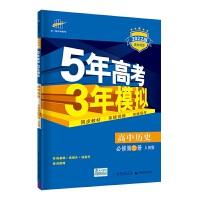 曲一线 高中历史 必修第三册 人民版2022版高中同步 5年高考3年模拟五三