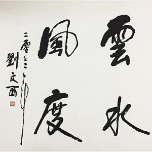 刘文西《云水风度》著名画家