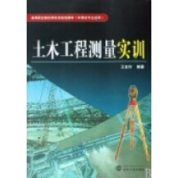 【旧书二手书8成新】士林工程测量实训 王金玲 武汉大学出版社 9787307065918