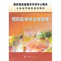 【旧书二手书8成新】预防医学综合实验学 罗炳德 万为人 科学出版社 9787030372215