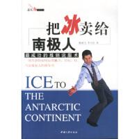 【旧书二手书9成新】把冰卖给南极人 陈雨飞,李天松著 9787800996894 中国三峡出版社