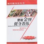塑造金牌健身教练,张瑛玮 等,人民体育出版社9787500933526