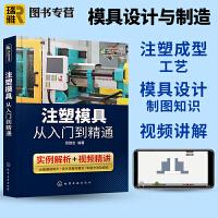 注塑模具从入门到精通 模具设计与制造书籍 注塑成型加工工艺技术 塑料零件结构设计材料选用价格估算制图知识 机械注塑机调试