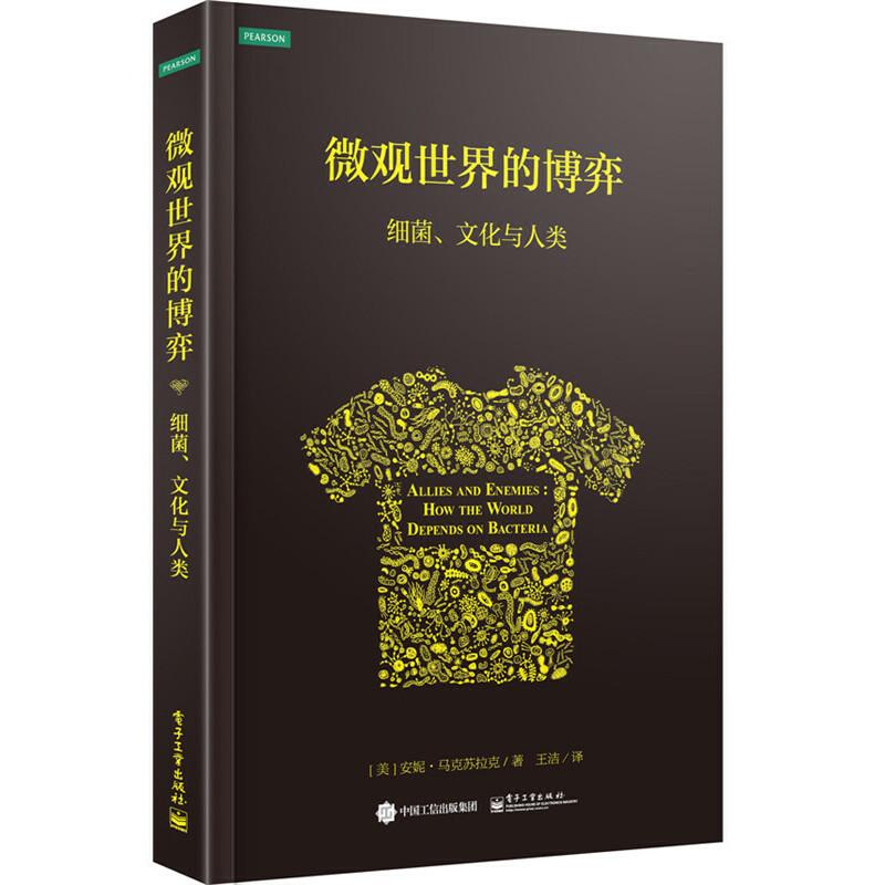 微观世界的博弈 细菌、文化与人类入围新京报2015年度好书 。人类的命运:无细菌,不人类;无细菌,不文化!