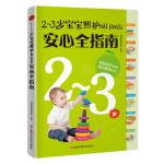 2-3岁宝宝照护all pass安心全指南