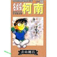 名侦探柯南 第七辑 66,(日)青山刚昌,长春出版社【正版现货】