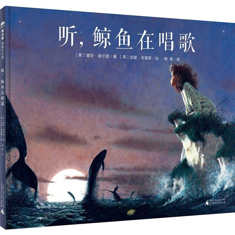 正版现货 魔法象图画书王国 听,鲸鱼在唱歌 黛安·谢尔登/著 加里斯·布莱斯/绘