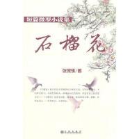 石榴花 【正版书籍】