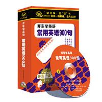 新华书店正版 开车学英语 常用英语900句 7CD
