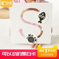 黑白卡片婴儿早教卡新生儿认知玩具0-6个月宝宝视觉激发彩色闪卡