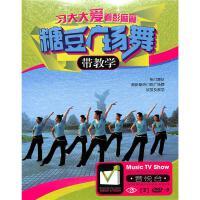 习大大爱着*-糖豆广场舞带教学(2DVD9)