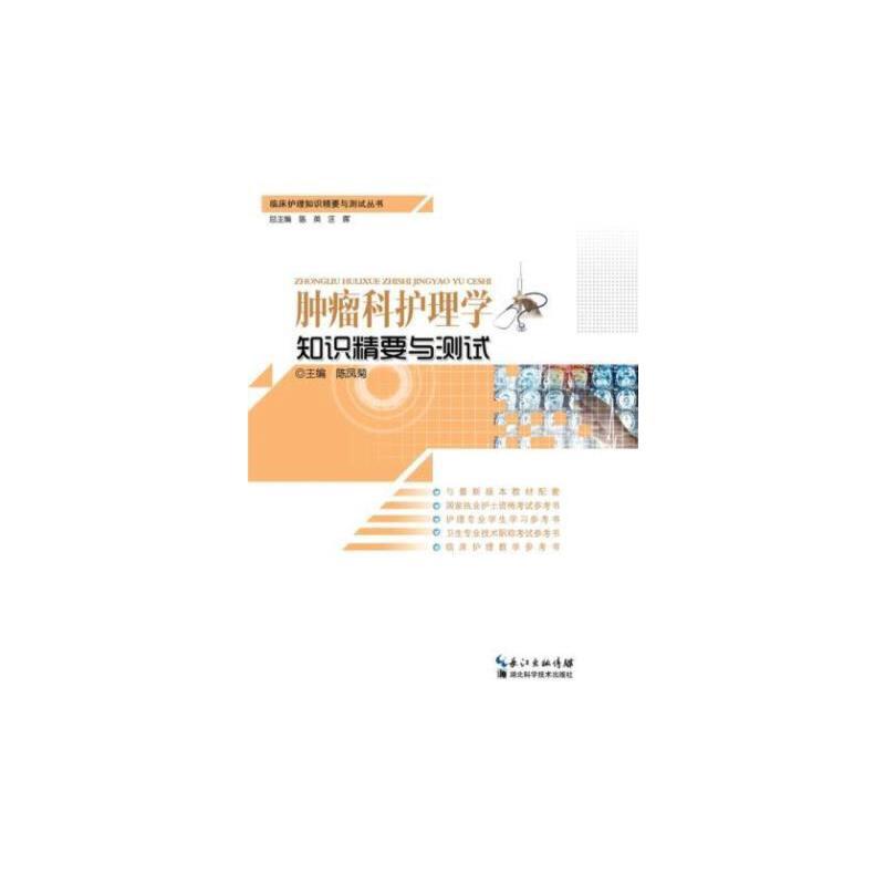 肿瘤科护理学知识精要与测试 正版 陈凤菊|:陈英//汪晖  9787535257260