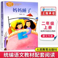 妈妈睡了 人民教育出版社 二年级上册语文教材配套阅读 注音版课文作家作品系列统编人教版