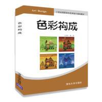 [二手旧书95成新] 色彩构成 9787302511885