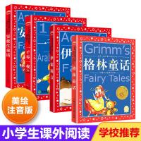 安徒生童话 格林童话一千零一夜伊索寓言小学生一二三年级课外书阅读必读经典书目书籍-6-12岁儿童故事书课外读物儿童文学