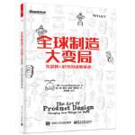 全球制造大变局:互联网+时代的造物革命 (美)Hardi Meybaum(哈尔迪・梅伊鲍姆),李一舟 电子工业出版社
