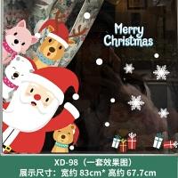 圣诞装饰品圣诞门贴老人鹿雪人玻璃贴酒店商城推门拉门静电贴橱窗
