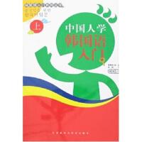 中国人学韩国语入门(上)(附光盘),姜奉植,外语教学与研究出版社9787560065724