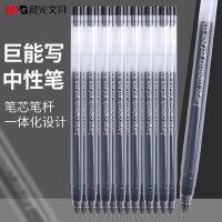 晨光大容量全针管中性笔0.5学生用简约签字笔0.35办公蓝色黑色水性笔巨能写红笔考试专用碳素笔