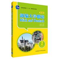 新编大学德语(第二版)(学生用书)(2)(MP3版)――被广泛应用的德语基础教材,突出德语应用能力