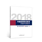 2018中国高等职业教育质量年度报告