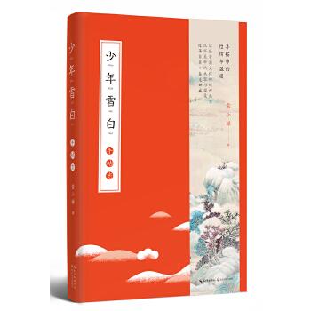 """少年雪白:手帖志 赠秀丽小楷狼毫书法""""少年雪白""""软毛笔;给中国女性的新中式美学读本,读懂中国文化的精神澡雪 用*美的中国字滋养灵魂,拿起毛笔,走向与自己相遇的旅程。"""