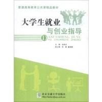 大学生就业与创业指导 倪秀芝,李峰,董瑞娜 9787512116313