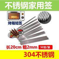 304不锈钢烧烤圆形短签子20cm2mm羊肉串烤肉烤箱麻辣火锅家用