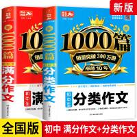 开心教育新1000篇初中生满分作文+分类作文全2本 七八九年级初中语文满分作文素材分类作文热点素材范文中学生写作创新作