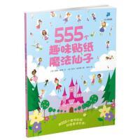555个趣味贴纸 正版 苏珊梅斯/文 劳伦埃利斯/图 李树/译 9787556804047