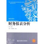财务报表分析(第三版) 李昕孙艳萍 东北财经大学出版社有限责任公司
