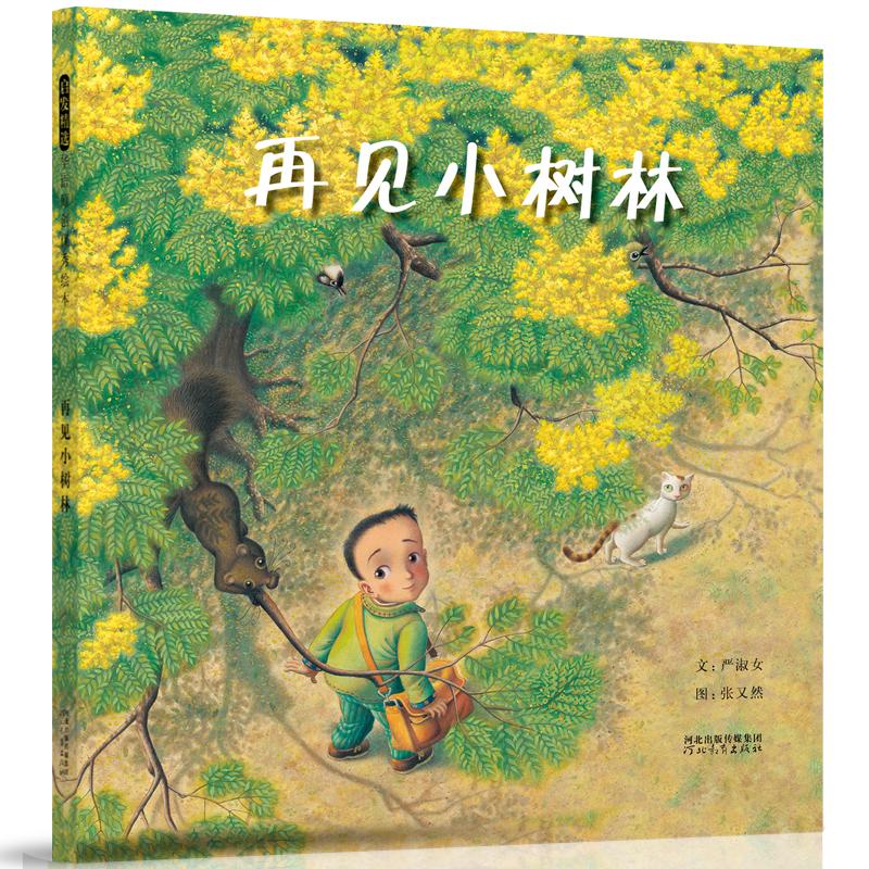 再见小树林 ★幼儿园重点推荐环保系列绘本:树林代表着孩子的 一处世外桃源,心灵自由之地,孩子们很喜欢;画风美,故事也非常吸引人。——启发环保系列绘本!