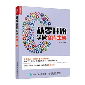 从零开始学做仓库主管(pdf+txt+epub+azw3+mobi电子书在线阅读下载)