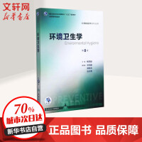 环境卫生学(第8版) 杨克敌 主编