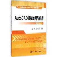 AutoCAD机械绘图与应用 王平,张松华 主编