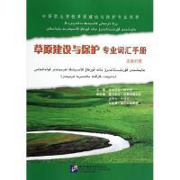 草原建设与保护专业词汇手册(汉哈对照) 努尔沙拉?哈力克