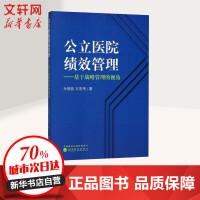 公立医院绩效管理:基于战略管理的视角 经济科学出版社