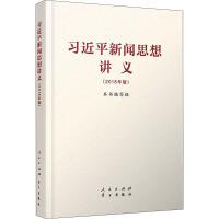 习近平新闻思想讲义 人民出版社