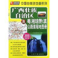 广西壮族自治区及粤湘琼黔滇公路里程地图册 人民交通出版社 编著