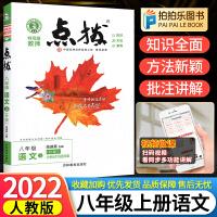 2022新版 点拨八年级上册语文人教版 荣德基初二8年级上册语文
