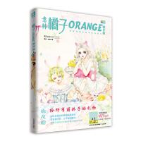 橘子2014年03期--棉花糖(赠晴书记事本)
