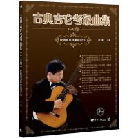 古典吉它考级曲集16级(配听赏及伴奏带DVD)