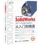 SolidWorks 2017中文版机械设计从入门到精通