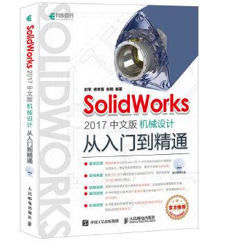 SolidWorks2017(pdf+txt+epub+azw3+mobi电子书在线阅读下载)