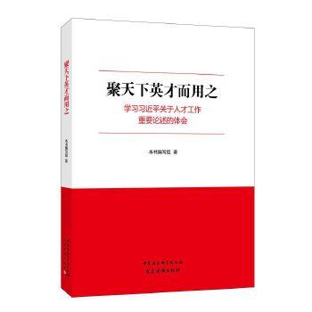 聚天下英才而用之:学习习近平关于人才工作重要论述的体会(pdf+txt+epub+azw3+mobi电子书在线阅读下载)