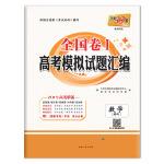 天利38套 全国卷Ⅰ高考模拟试题汇编  2019高考必备--数学(理科)