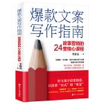 爆款文案写作指南:故事营销的24堂核心课程