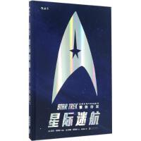 星际迷航蓄势待发 北京联合出版公司