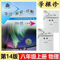 现货(2020)学习探究诊断・学探诊 八年级上册 物理 第10版