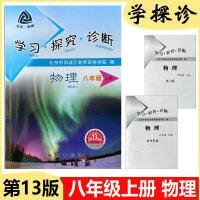 预售(2022)学习探究诊断・学探诊 八年级上册 物理 第12版